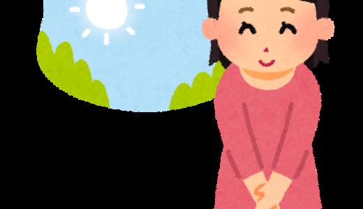 Salam dalam Bahasa Jepang