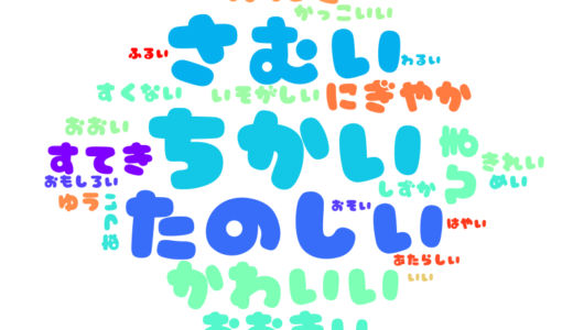 Kata sifat untuk pemula belajar bahasa Jepang