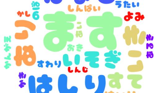 50 Kata kerja bahasa Jepang yang harus diingat pemula