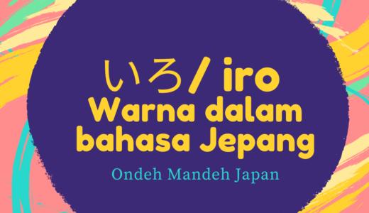 Warna dalam bahasa Jepang