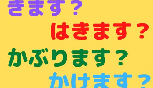 Pakai baju dalam bahasa Jepang