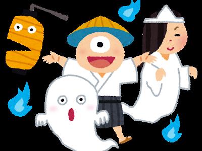 Hantu Jepang - obake, yurei dan youkai-