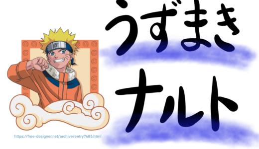 Belajar bahasa Jepang dari Anime!【NARUTO】