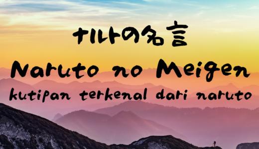 Belajar bahasa Jepang dari Naruto vol.2